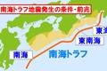 【常時更新】南海トラフ巨大地震発生の条件・前兆・傾向・予測・予知(地震前兆ラボ)~冷水隗が弱まりつつある