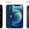 iPhone 12 Pro・iPhone 12・iPhone 11徹底比較。Proモデルはどこが違うのか?