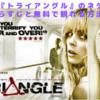 【映画】『トライアングル』のネタバレなしのあらすじと無料で観れる方法の紹介!