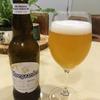 【本日のビール】爽やかなホワイトエール、ヒューガルデン