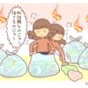 『断捨離後の「えっ?」』の話