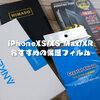 iPhone XS/XS Max/XR おすすめの保護ガラス・保護フィルムはこれ!【レビュー】