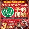 クリスマスケーキ!ジャパンミートではヤマザキのケーキが3割引き。