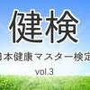 日本健康マスター検定の過去問!エキスパートコースの問題集第3弾