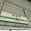 hamatra YOUTH 021:横須賀市もホームタウンです