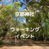 【楽しく正しく継続する】『下鴨神社×美脚ウォーキングイベント』を開催しました