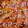 最近はまっているトマトぽん酢は、ウインナーとキャベツの煮込みにもぴったり!お薦めです。