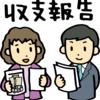 ブログ収支報告(三ヶ月目)