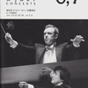 新日本フィル #509 定期演奏会/ハーディングのマーラー6番/すべての楽音がむき出しに