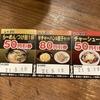 袋井市 伝丸 クーポンでラーメンやつけ麺やチャーハン餃子セットが割引!