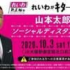 れいわ新選組 山本太郎 街宣 JR大阪駅御堂筋北口前 【2020年10月3日】