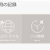 【カタール航空】カタール航空利用記録(約300時間!)とフルーツミール