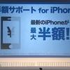 やっぱり狙われた! 「スマホ4年縛り」是正へ〜問題は今後のiPhone価格形態です〜