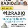 村上春樹、味を覚えたか。2回目の「村上RADIO」放送決定!