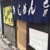 名古屋散歩 金山「巴屋食堂」 金山ランチならここの定食が安ウマ