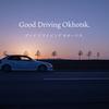 Good Driving Okhotsk:北海道のオホーツクをカメラをもってドライブ。