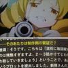 まどか☆マギカ #10「もう誰にも頼らない」を見る。