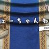 フェーちゃんねる(2020.4.3)がきた!