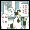 漫画家アシスタント回顧録~眠気覚まし~