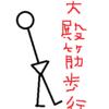 異常歩行⑩大殿筋歩行のメカニズムについて軽〜く紹介!