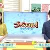大坪奈津子 ゴジカル 2020年04月02日(木)