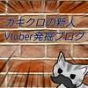 忙しい人も新人Vtuberさんを追える!?新人発掘紹介ブログ:7月2・3日号