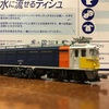 カトーEF81  3両入線!