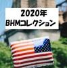 2020年のBHM(ブラックヒストリーマンス)コレクションを発表