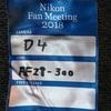 """ニコンに引き続き、キヤノンも""""ファンミーティング""""を開催?EOS R体験会を全国11箇所で開催!"""