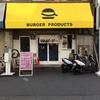 でんでんタウン 恵美須町 BURGER PRODUCTS
