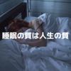 【眠りの浅いあなたに】簡単に睡眠の質を上げる方法