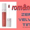 ふわふわ新質感!!【ROMAND(ロムアンド)】Zero Velvet Tintは全色買いな予感