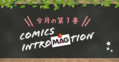 【今月の第1巻】Comics introMAGtion【お休みのお知らせ】