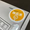 Amazonアウトレットで Progres Touch RETRO TKL を購入したら楽しい通販体験だった
