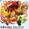 【モンスト】✖️【モンストニュース】祝!!『極上なる正義の大神火 プロメテウス』獣神化決定!!必殺!雑魚処理人!尖り過ぎの性能と適正クエストを考察してみる。
