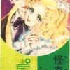 (28)「ポーの一族」イラスト集~予告・表紙・合同扉絵②