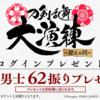 [刀剣乱舞]62振プレゼントの受取期間に要注意!