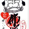宝徳寺の御朱印(群馬・桐生市)〜ファン「必参」! カラーイラスト御朱印のパイオニア?