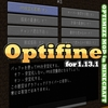 【マイクラJE】『optifine 1.13.1版』 配信!正式版まであとちょっと