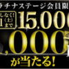 【7月プラチナクーポン】(dポイント)毎月チェック!dポイント1,000ポイントが、抽選で15,000名に当たる!プラチナステージの方は応募を忘れずに!