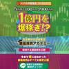 【号外】5万円から1億円を稼ぐ投資手法