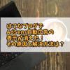 はてなブログでAdSens自動広告の表示が消えた!その原因と解決方法は?