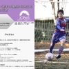 『女子サッカー選手の視点から考える日本版NCAAの行方』に参加して
