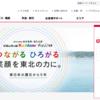 NTTドコモ、公式サイトをリニューアル。