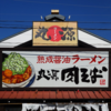 夏休み特別企画~好きなラーメン屋紹介してみた~ vol.2 丸源ラーメン