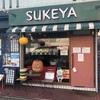 福岡市のハンバーガー専門店「スケヤ」でランチ!ハンバーガーデートもできるお店!