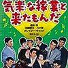 『サラリーマンどんと節 気楽な稼業と来たもんだ』@新宿シネマカリテ(20/01/13(mon)鑑賞)
