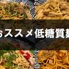 【おすすめ低糖質麺5選】ダイエット(糖質制限)中にピッタリのロカボ焼きそばと共に紹介