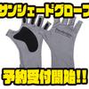 【パズデザイン】夏特化型「サンシェードグローブ」通販予約受付開始!