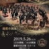 東京音楽隊の蒲郡公演(予定)